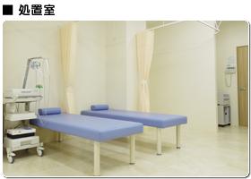 伊藤内科クリニックの処置室