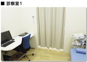 伊藤内科クリニックの診察室1