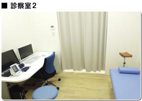 伊藤内科クリニックの診察室2